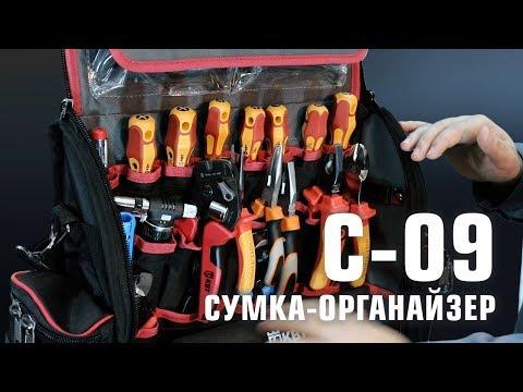 Сумка-органайзер для инструментов С-09 (КВТ)