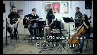 """Dolores O'Riordan """"Loser """""""