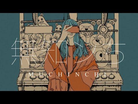 無知ンち / jon-YAKITORY feat.音街ウナ