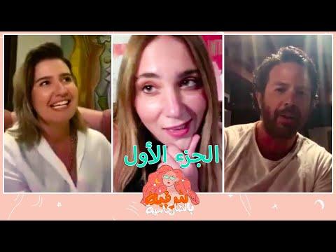 """عمر الشناوي وهنا شيحة يناقشان حقوق المرأة """"شرقية بالشركسية"""""""