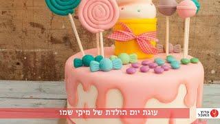 מתכון לעוגת יום הולדת לבנה-בחושה