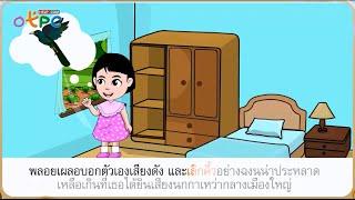 สื่อการเรียนการสอน กาเหว่าที่กลางกรุง ตอนที่ 1 ป.3 ภาษาไทย