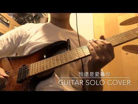 蕭秉治 ft. 怪獸 - 我還是愛著你 (Guitar Solo Cover)