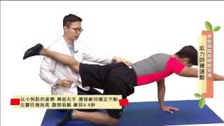 生活保健ep5 電腦族腰痛 by 正聲