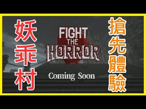 【妖乖】驚悚萬聖夜 x Fight the horror 瞑目Beta x 搶先體驗