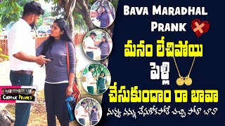 Bava Mardal Prank video telugu - chippak pranks