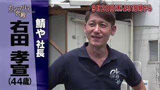 カンブリア宮殿RyusEye鯖や代表取締役右田孝宣