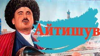 Комилжон Отаниёзов- Айтишув