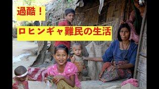 ロヒンギャ難民Part2