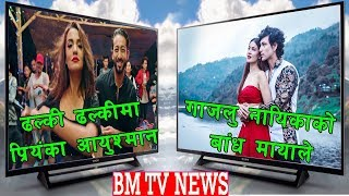 ढल्की ढल्कीमा प्रियंका र आयुश्मान,गाजलु कि नायिकाको बांध मायाले || BM TV NEWS SEPT 18