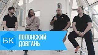 Сергей Полонский и Владимир Довгань о счастье, развитии и бизнесе  (часть 3)