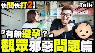 【Talk】快問快打2!『有無避孕?👶🏻』觀眾邪惡問題篇 w/ 屎嫂