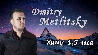 Дмитрий Метлицкий - Лучшее! Невероятно красивая потрясающая музыка для души!