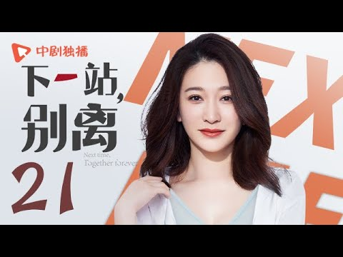 下一站别离 21 | Next time, Together forever 21(于和伟、李小冉、邬君梅 领衔主演)