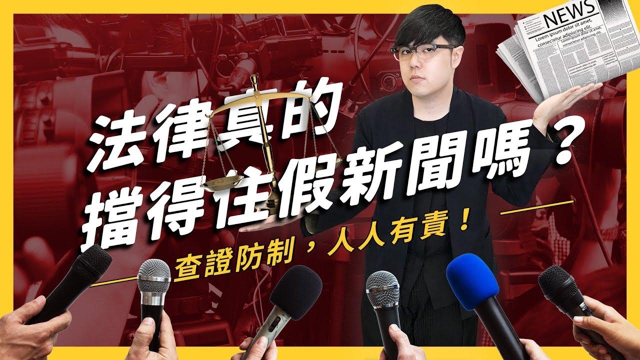 連日本NHK都認證的臺灣假新聞,真的可以透過法律來防制嗎?《假新聞的逆襲》EP006| 志祺七七