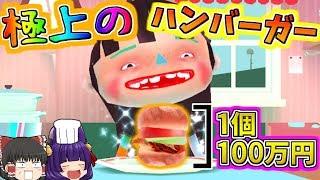 """【ゆっくり実況】1個100万円のハンバーガー!?笑いで腹筋を崩壊させる""""極上うp主ハンバーガー""""完成!【たくっち】"""