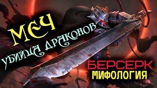 Меч Убийца Драконов / Драгонслейер (из Аниме и Манги Берсерк)