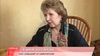 Татьяна Колганова учит немецкий.wmv