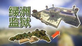 【MC梦想改造家】沙漠村庄爆改绿洲监狱,给囚犯一个五星级的家!