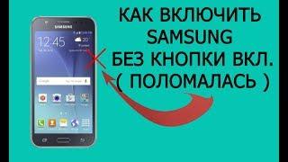 💥 SAMSUNG Как включить телефон без кнопки включения / кнопки питания Узнай С HelpDroid##