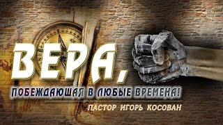 Проповедь  -  Вера, побеждающая в любые времена! г.Харьков