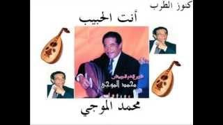 تحميل و مشاهدة ♫ محمد الموجي ♫ أنت الحبيب MP3