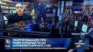 Вашадзе заявив, що вже весною може запрацювати Антикорупційний суд