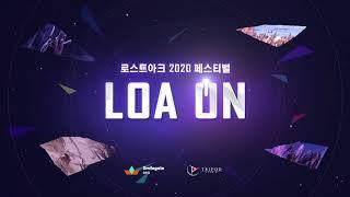 LOA ON -로스트아크 2020 페스티벌