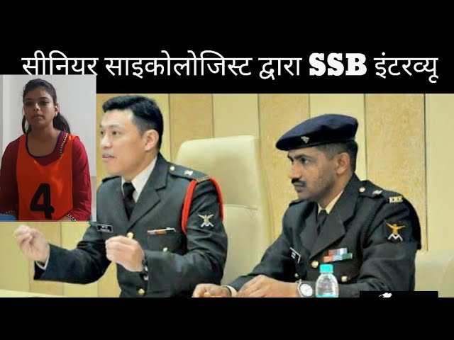 #SSB Interview Ms. Shikha  #NDA #CDS #AFCAT #IMA #OTA #PSYCHOLOGY #INDIANARMY #AIRFORCE #TOPTIPS