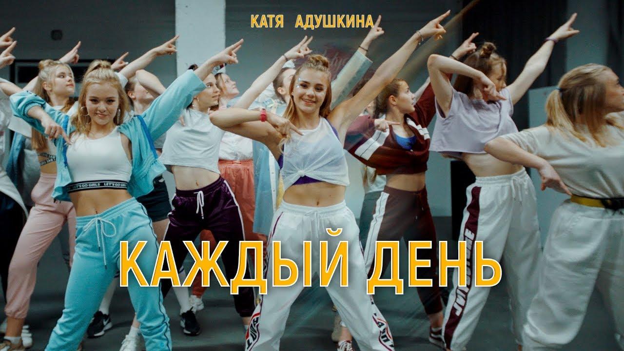 Катя Адушкина — Каждый день