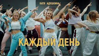 Катя Адушкина   КАЖДЫЙ ДЕНЬ клип
