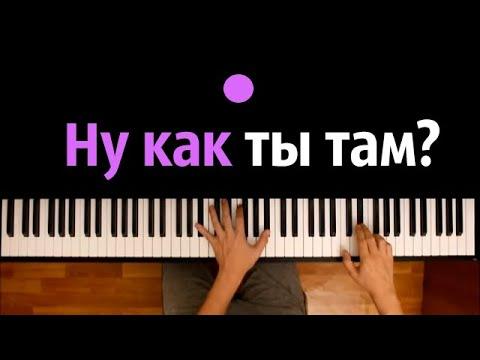 Nebezao feat. Андрей Леницкий - Как ты там? ● караоке | PIANO_KARAOKE ● ᴴᴰ + НОТЫ & MIDI