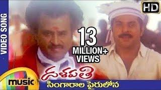 Rajinikanth Dalapathi Telugu Movie Songs | Singarala Pairullona Video Song | Mammootty
