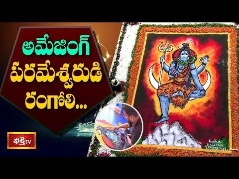 Amazing Art : Lord Shiva Rangoli Design at Koti Deepotsavam | Artist Karthik Exclusive | Bhakthi TV