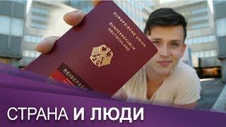 Немецкое гражданство: кто его получает, что оно дает | Страна и люди