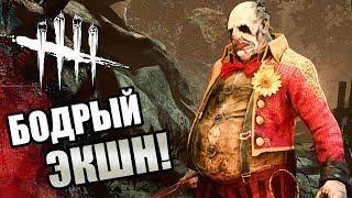 Dead by Daylight ► БОДРЫЙ ЭКШН!