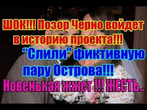 Дом 2 Новости 11 Января 2019 (11.01.2019) Раньше Эфира