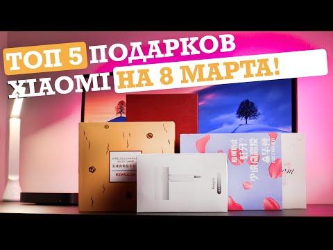 ТОП-5 ПОДАРКОВ XIAOMI НА 8 МАРТА!