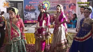 राधा कृष्ण की अदभुत झांकी #Sadhvi samahita