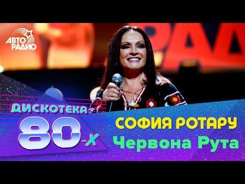 София Ротару - Червона Рута (Дискотека 80-х 2016)