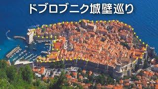 クロアチアの旅・ドブロブニク城壁巡り4K