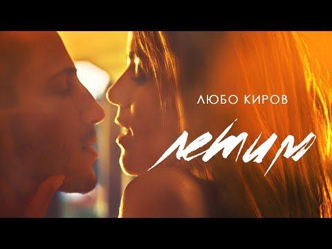 Lubo Kirov Letim Official Video