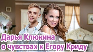 ПОБЕДИТЕЛЬНИЦА шоу ХОЛОСТЯК Дарья КЛЮКИНА рассказала о чувствах к Егору КРИДУ.