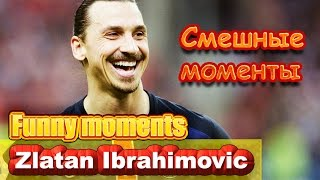 Златан Ибрагимович (Zlatan Ibrahimovic)/Забавные моменты/Смешные моменты