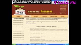 """GScms, часть 5. Каталог продукции на базе модуля """"Статьи """""""