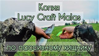 Воблер lucky craft malas копии