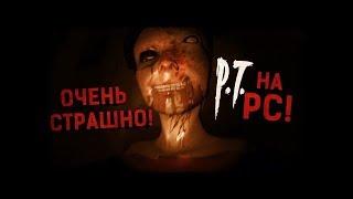 САМЫЙ СТРАШНЫЙ ХОРРОР P.T. ТОЛЬКО ДЛЯ ПК - PuniTy