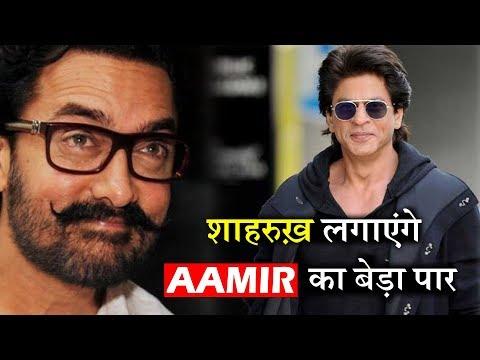 Aamir की फिल्म के साथ Shahrukh का है ये खास कनेक्शन। Aamir khan Lal Singh Chaddha