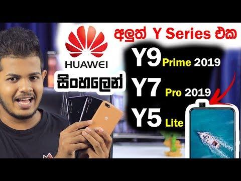 Huawei Y9 Prime , Y7 Pro , Y5 Lite 2019 Full Review