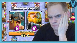 I love DRAFT! Total LUCK or hard RANDOM? / Clash Royale